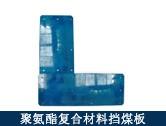 聚氨酯复合材料挡煤板