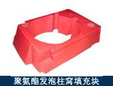 聚氨酯发泡柱窝填充块