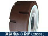 XN301矿用聚氨酯实心轮胎/井下搬运、拖运设备适配轮胎