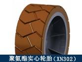 XN302矿用聚氨酯实心轮胎/井下搬运、拖运设备适配轮胎