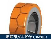 XN303矿用聚氨酯实心轮胎/井下搬运、拖运设备适配轮胎